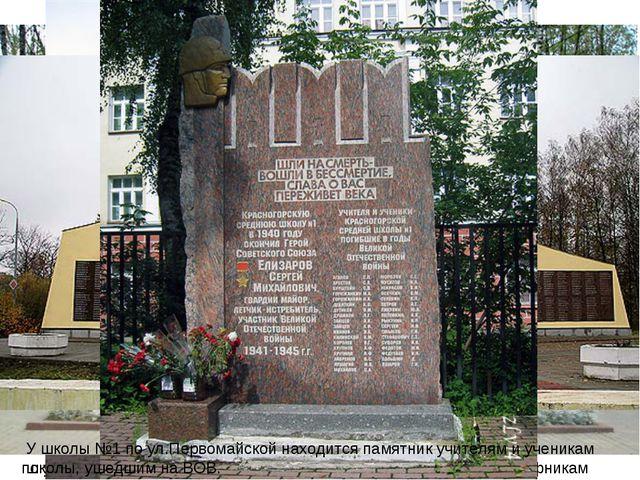 Памятник штрафникам по ул.Циолковского вдоль Волоколамского шоссе У школы №1...