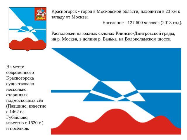 Красногорск - город в Московской области, находится в 23 км к западу от Москв...