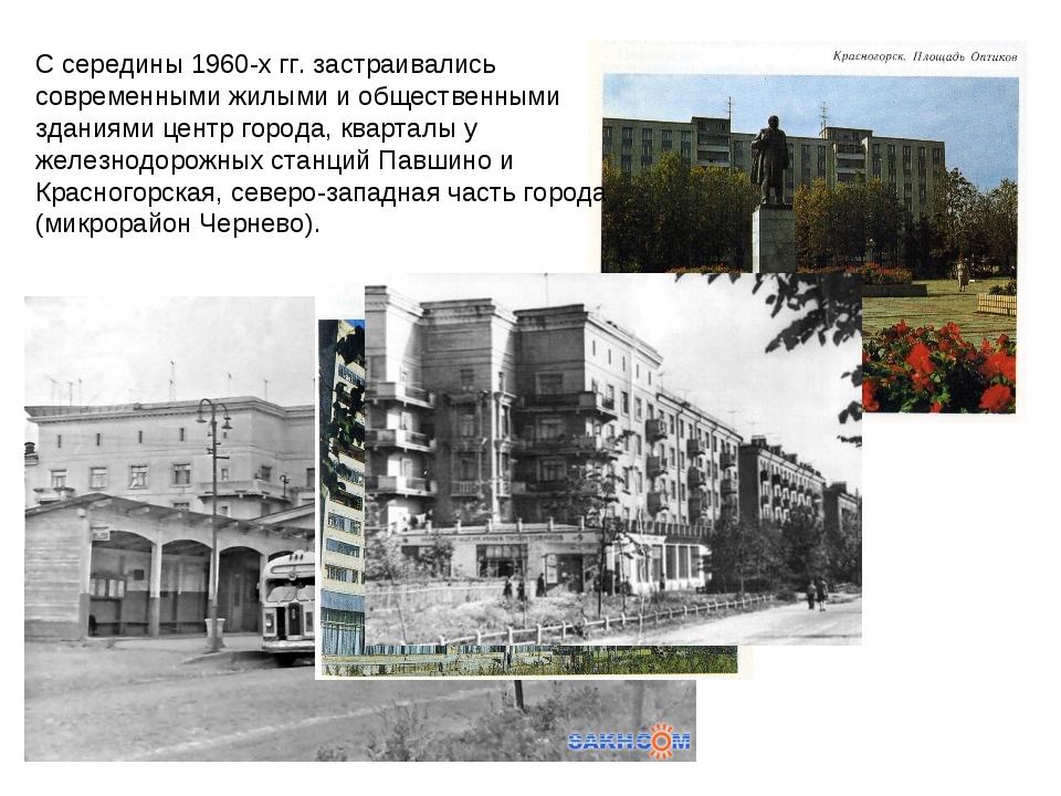 С середины 1960-х гг. застраивались современными жилыми и общественными здани...