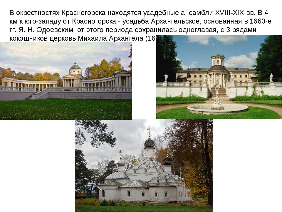 В окрестностях Красногорска находятся усадебные ансамбли XVIII-XIX вв. В 4 км...