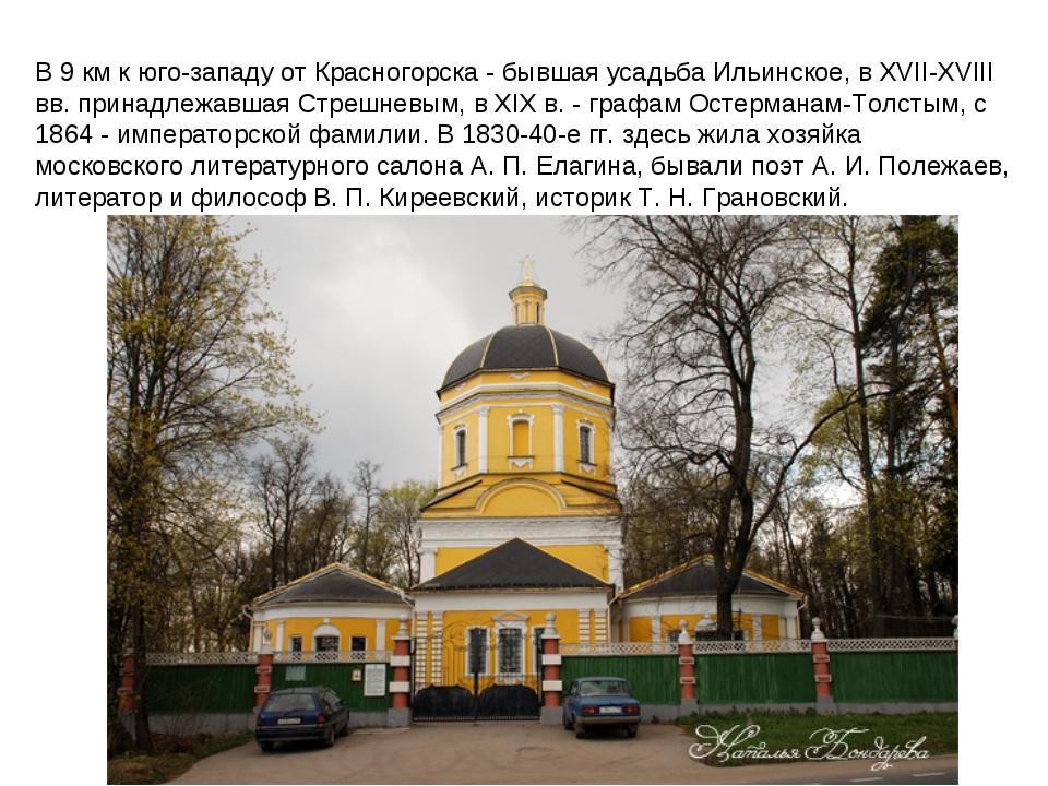 В 9 км к юго-западу от Красногорска - бывшая усадьба Ильинское, в XVII-XVIII...
