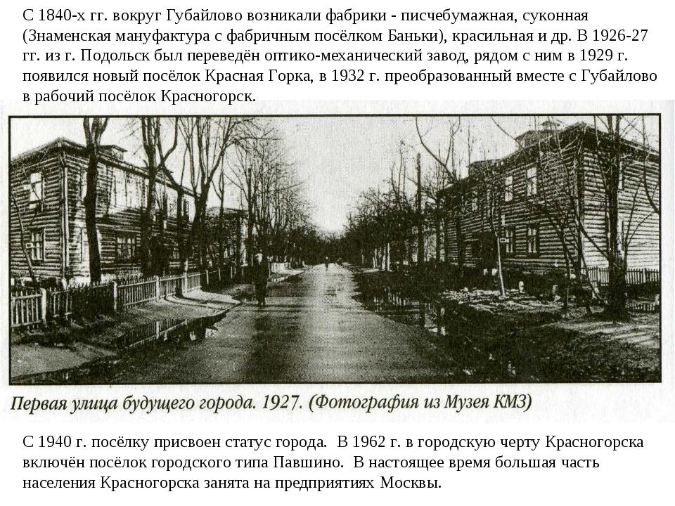 С 1840-х гг. вокруг Губайлово возникали фабрики - писчебумажная, суконная (Зн...