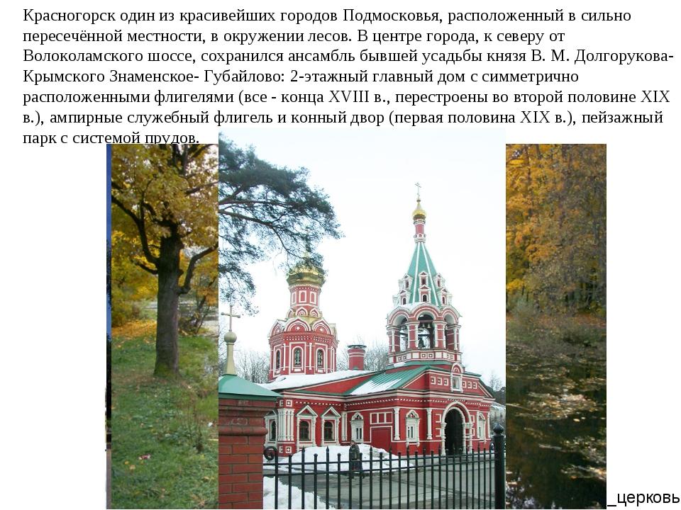 Красногорск один из красивейших городов Подмосковья, расположенный в сильно п...
