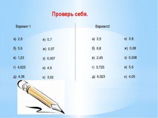 Проверь себя. а) 2,6 б) 5,9 в) 1,23 г) 4,625 д) 4,06 е) 0,7 ж) 0,07 з) 0,007