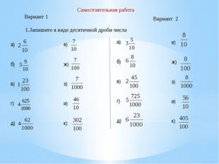 Вариант 1 1.Запишите в виде десятичной дроби числа Вариант 2 а) б) в) г) д) е