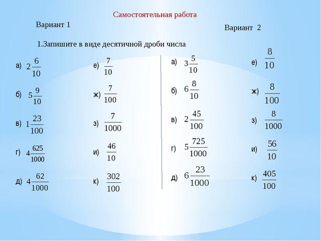 Вариант 1 1.Запишите в виде десятичной дроби числа Вариант 2 а) б) в) г) д) е...