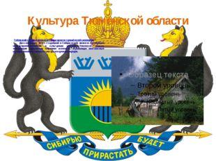 Культура Тюменской области Тобольский государственный историко-архитектурный