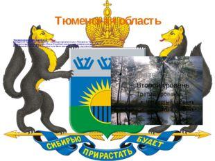 Тюменская область Ялуторовский музей Памяти декабристов Краеведческий музей