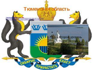 Тюменская область Ишимский историко- краеведческий музей        Музей облада