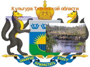 Культура Тюменской области Ханты-Мансийский Государственный окружной музей П