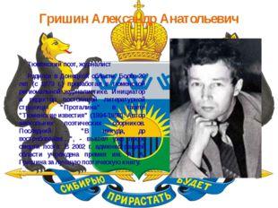 Гришин Александр Анатольевич