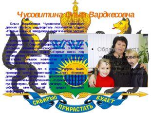 Чусовитина Ольга Вардкесовна Ольга Вардкесовна Чусовитина - тюменская детска