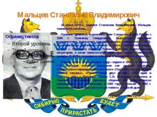 Мальцев Станислав Владимирович 18 июня 1929 г. родился Станислав Владимирови