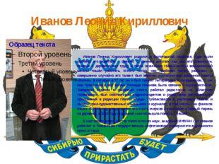 Иванов Леонид Кириллович Иванов Леонид Кириллович родился в Вологодской глуб