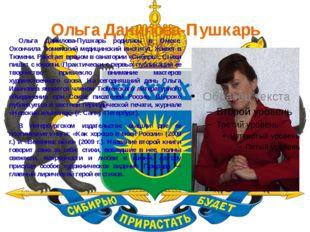 Ольга Данилова-Пушкарь Ольга Данилова-Пушкарь родилась в Омске. Окончила Тюм