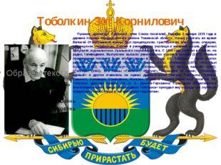 Тоболкин Зот Корнилович Прозаик, драматург, публицист, член Союза писателей.
