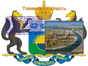 Тюменская область На двух тысячах километрах, разделяющих северную и южную о