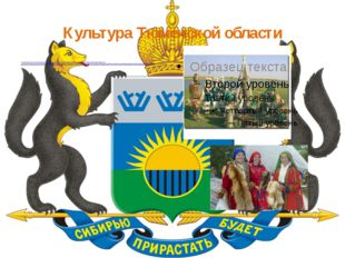 Культура Тюменской области На территории области насчитывается 1810 памятник