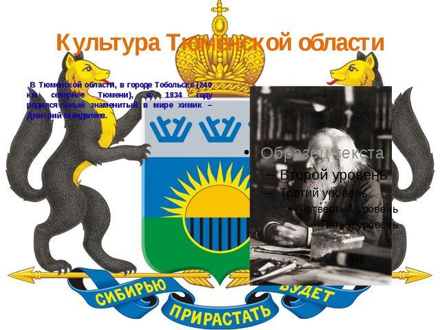 Культура Тюменской области В Тюменской области, в городе Тобольске (240 км с...
