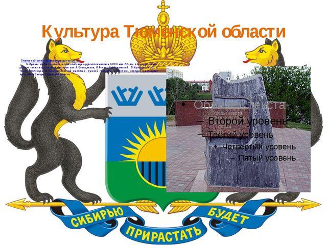 Культура Тюменской области Тюменский музей изобразительных искусств        С...