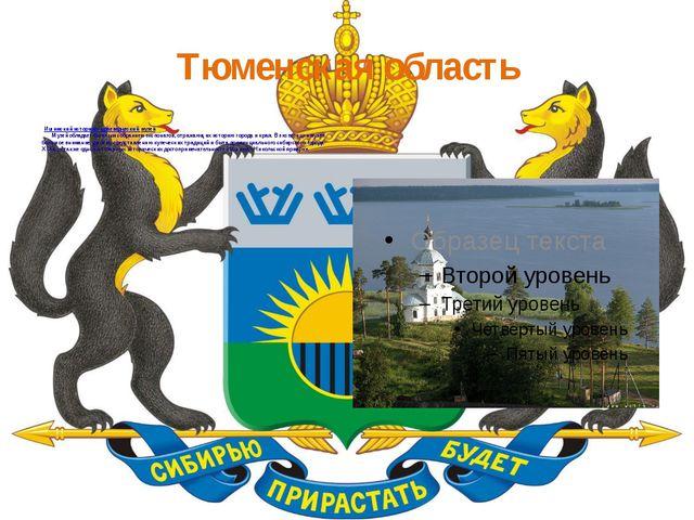 Тюменская область Ишимский историко- краеведческий музей        Музей облада...