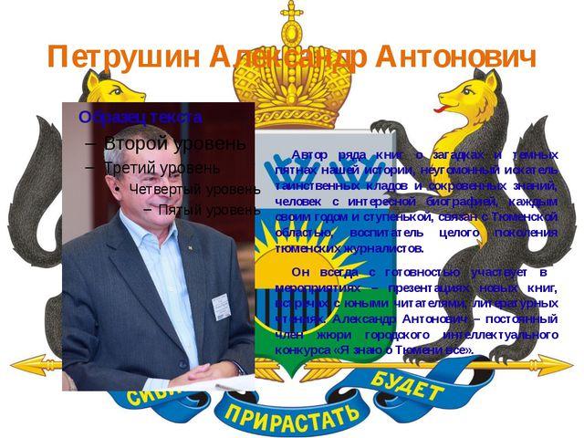 Петрушин Александр Антонович Автор ряда книг о загадках и темных пятнах наше...