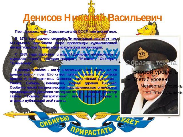 Денисов Николай Васильевич Поэт, прозаик, член Союза писателей СССР, тюменск...