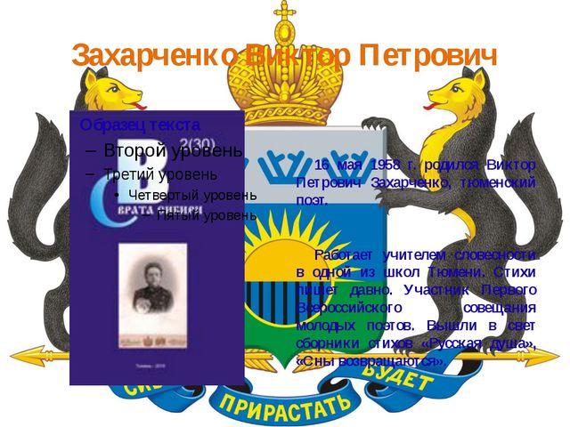Захарченко Виктор Петрович  16 мая 1958 г. родился Виктор Петрович Захарчен...