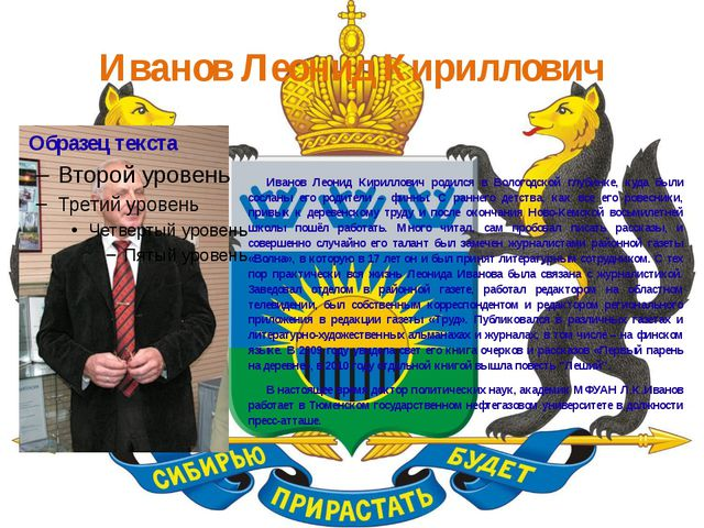 Иванов Леонид Кириллович Иванов Леонид Кириллович родился в Вологодской глуб...