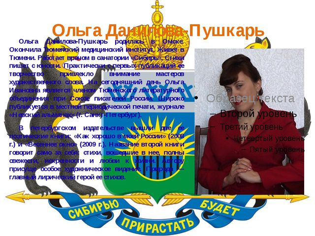 Ольга Данилова-Пушкарь Ольга Данилова-Пушкарь родилась в Омске. Окончила Тюм...