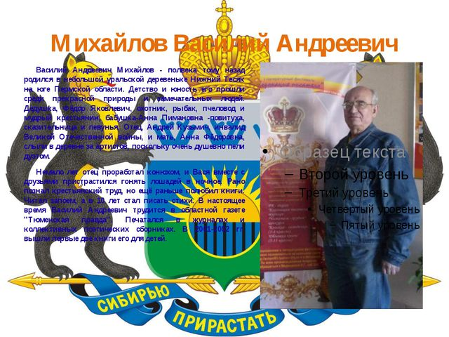 Михайлов Василий Андреевич Василий Андреевич Михайлов - полвека тому назад р...