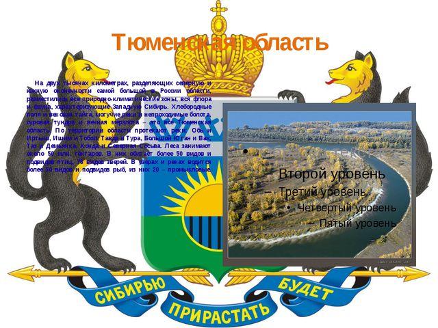 Тюменская область На двух тысячах километрах, разделяющих северную и южную о...
