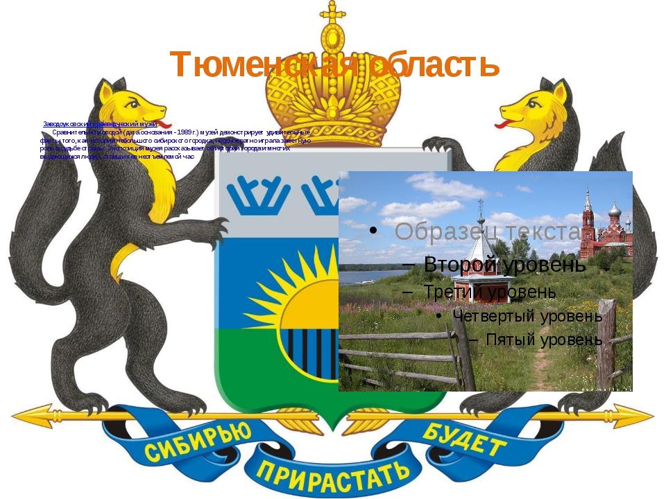 Тюменская область Заводоуковский краеведческий музей        Сравнительно мол...
