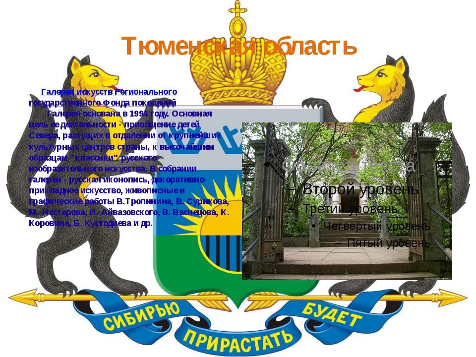 Тюменская область Галерея искусств Региональногогосударственного Фонда покол...