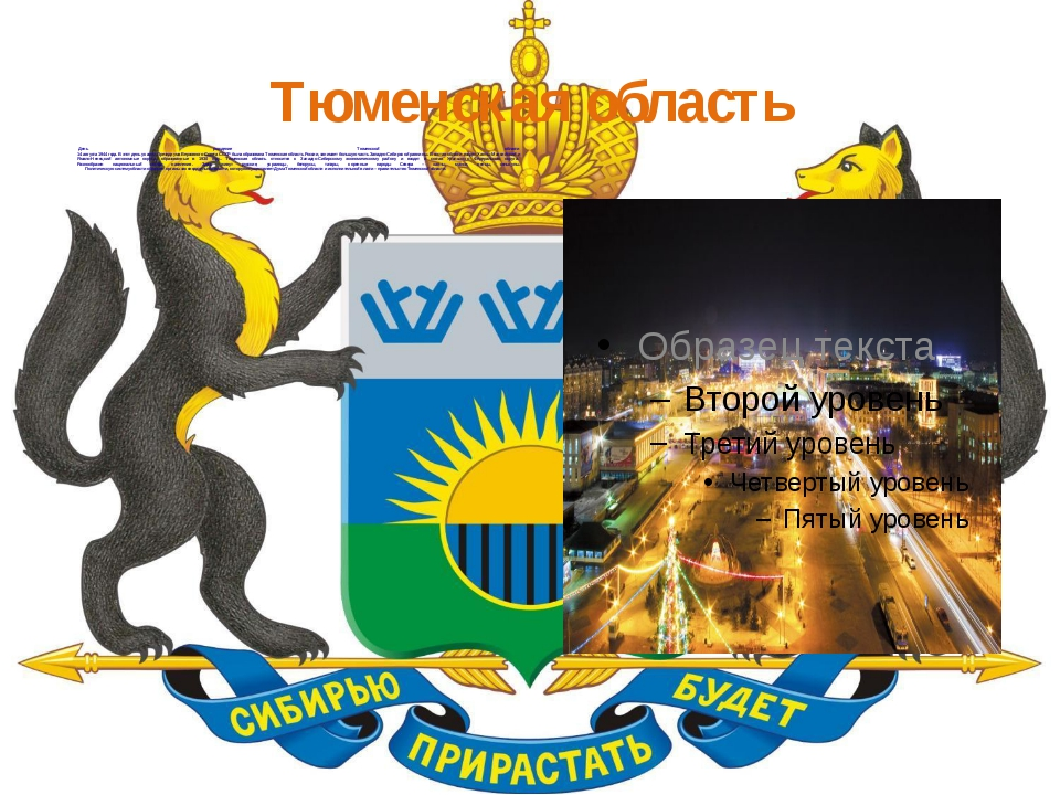 Тюменская область День рождение Тюменской области 14 августа 1944 года. В эт...