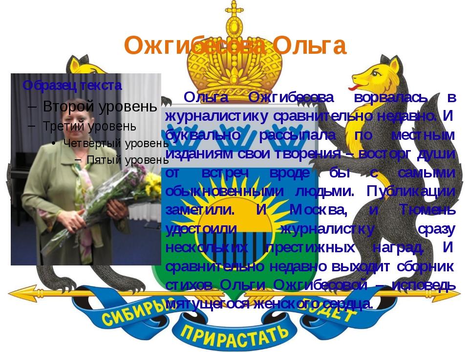 Ожгибесова Ольга Ольга Ожгибесова ворвалась в журналистику сравнительно неда...