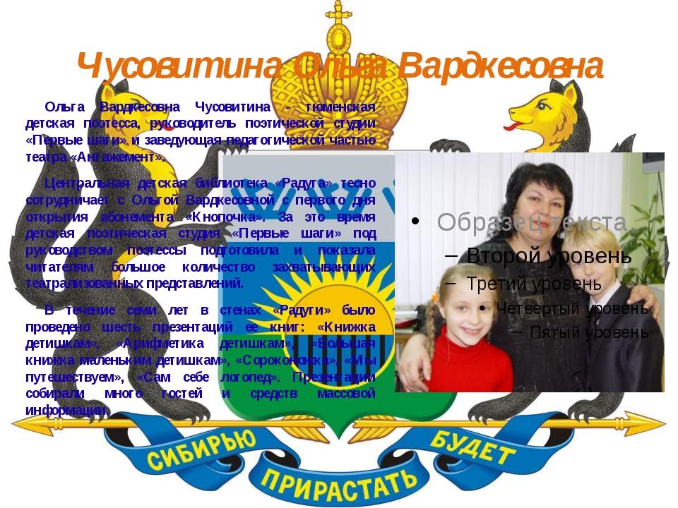 Чусовитина Ольга Вардкесовна Ольга Вардкесовна Чусовитина - тюменская детска...