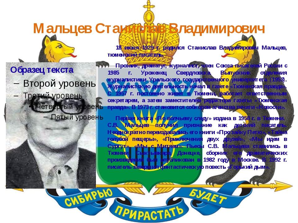 Мальцев Станислав Владимирович 18 июня 1929 г. родился Станислав Владимирови...