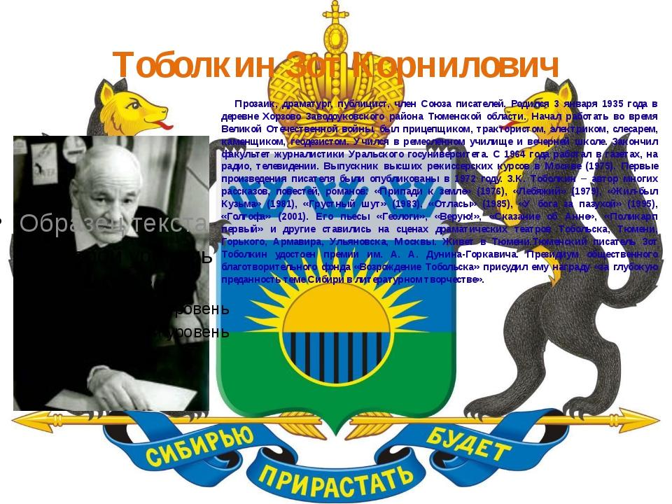 Тоболкин Зот Корнилович Прозаик, драматург, публицист, член Союза писателей....