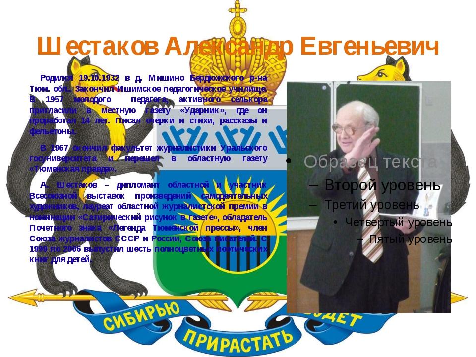 Шестаков Александр Евгеньевич Родился 19.10.1932 в д. Мишино Бердюжского р-н...