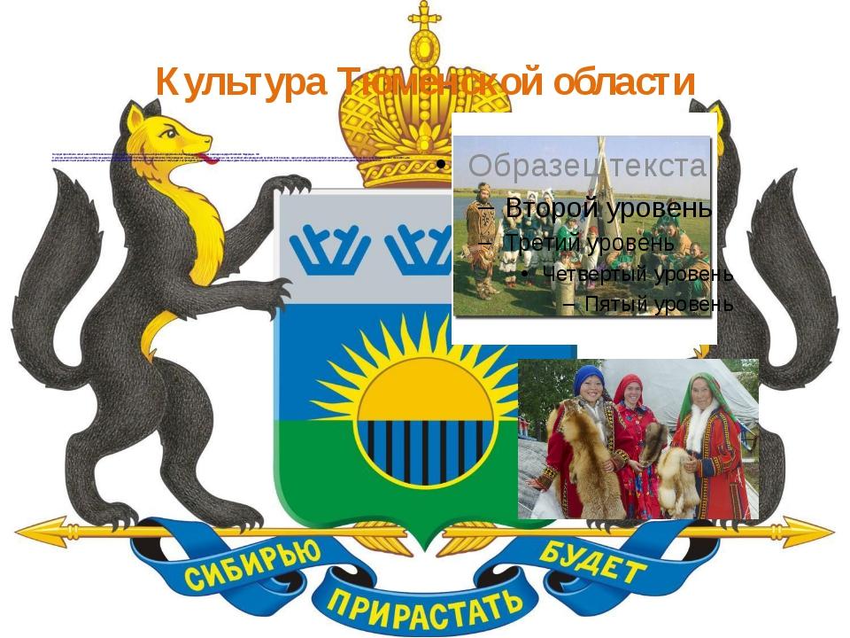 Культура Тюменской области На территории области насчитывается 1810 памятник...