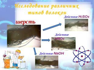 Исследование различных типов волокон Действие H2SO4 Действие HNO3 Действие Na
