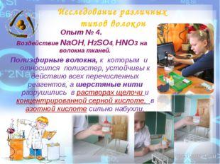 Опыт № 4. Воздействие NaOH, H2SO4, HNO3 на волокна тканей. Полиэфирные волокн