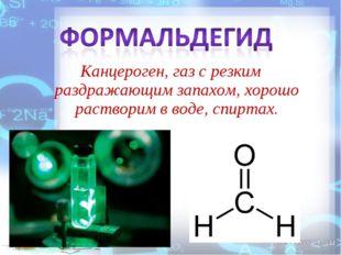 Канцероген, газ с резким раздражающим запахом, хорошо растворим в воде, спирт