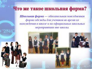 Школьная форма— обязательная повседневная форма одежды дляучениковво врем