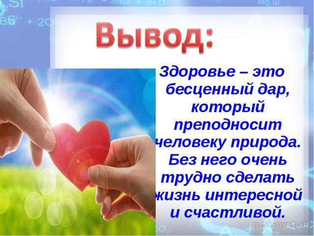 Здоровье – это бесценный дар, который преподносит человеку природа. Без него...