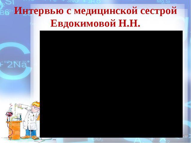 Интервью с медицинской сестрой Евдокимовой Н.Н.