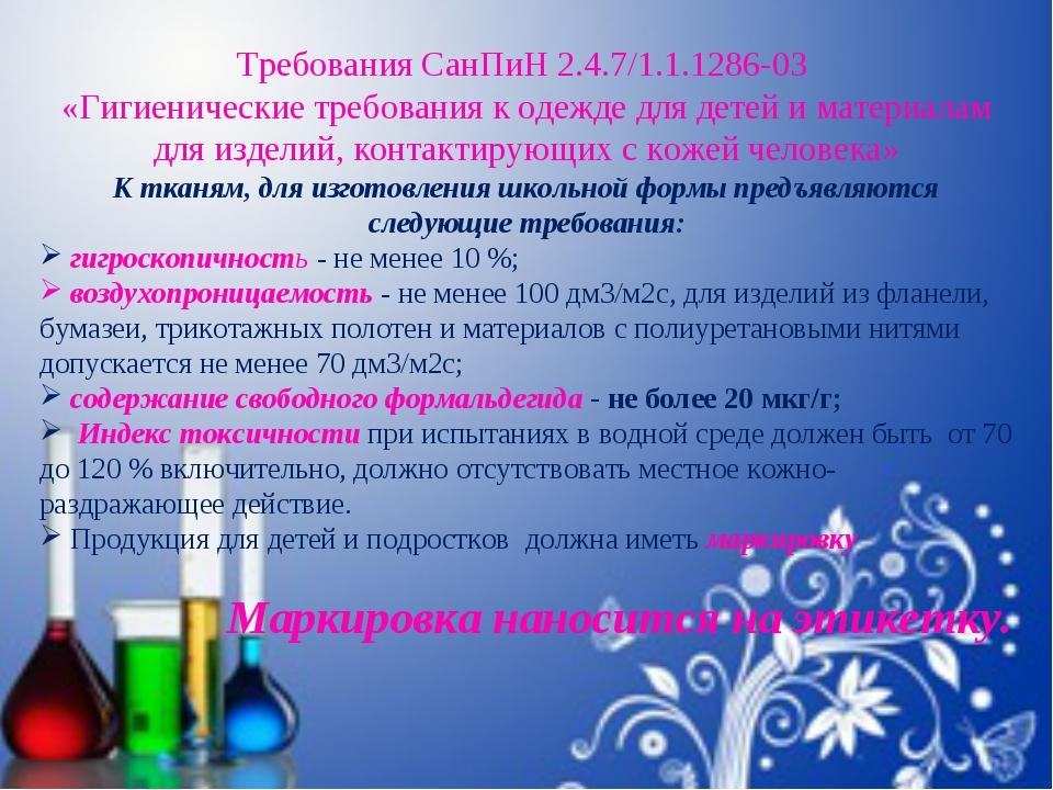 Требования СанПиН 2.4.7/1.1.1286-03 «Гигиенические требования к одежде для де...