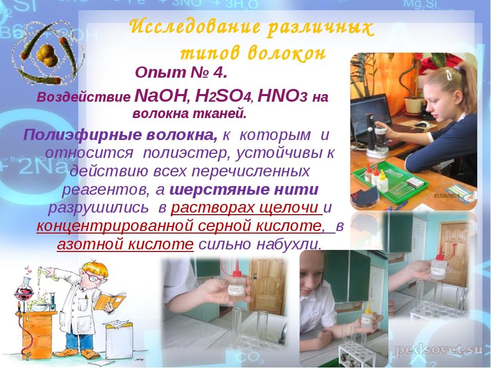 Опыт № 4. Воздействие NaOH, H2SO4, HNO3 на волокна тканей. Полиэфирные волокн...