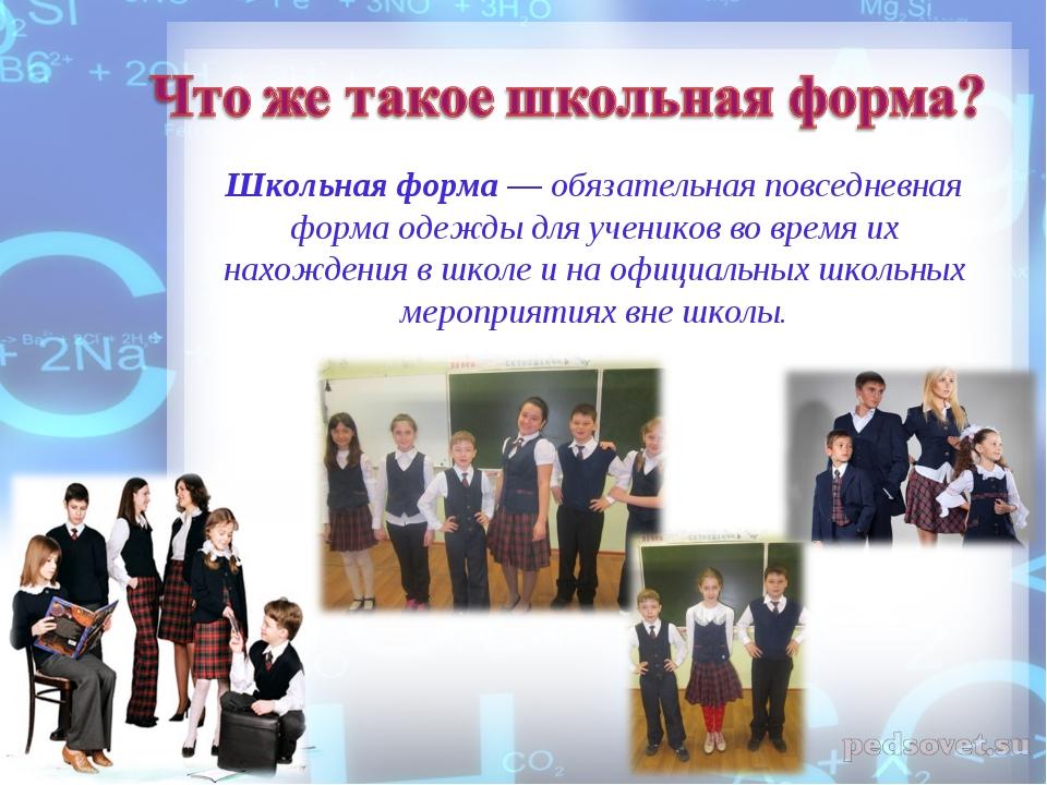 Школьная форма— обязательная повседневная форма одежды дляучениковво врем...